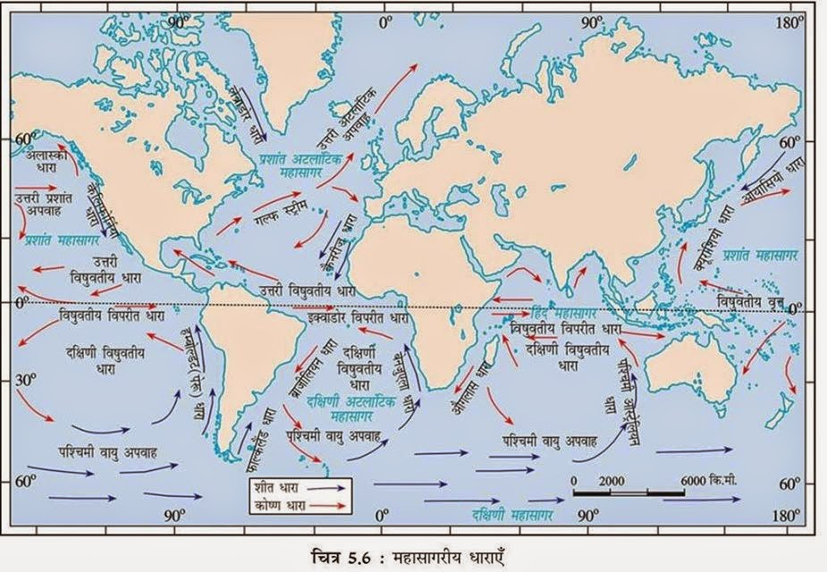 GK Trick - महासागरीय जलधाराये (Ocean Current) in Hindi