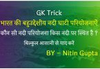gk-trick-nadi-pariyojanayen-hindi-me