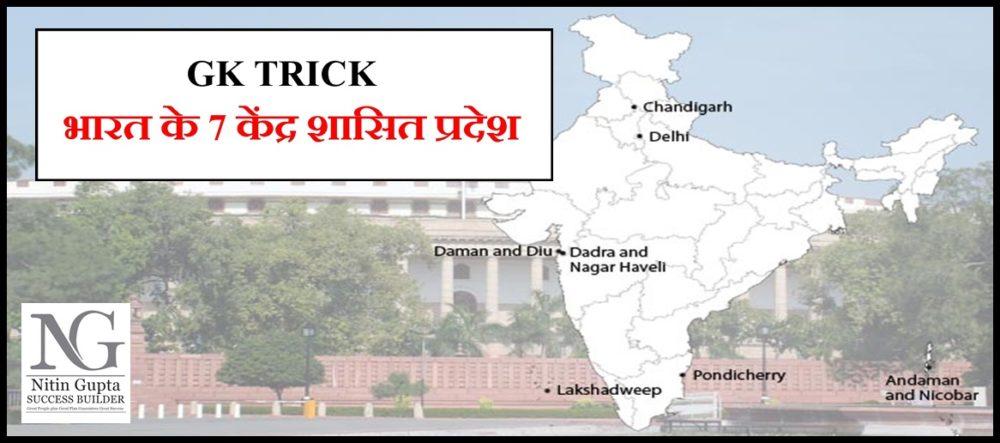 union territory in india gk trick hindi