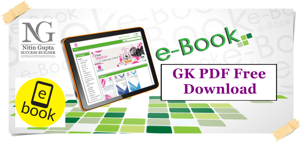 Free PDF Part – 6 !! All Important PDF For Competitive Exams
