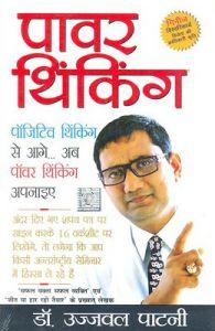 Power Thinking By Ujjwal Patni by nitin gupta