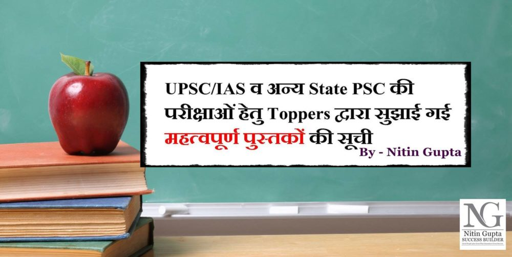Books List For UPSC IAS in Hindi and English Medium ,