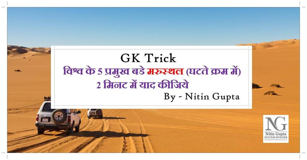 GK Tricks geography major desert in the world list in hindi