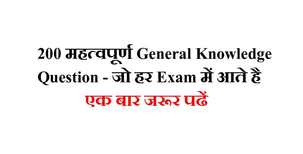 general knowledge questions and answers for competitive exams in hindi