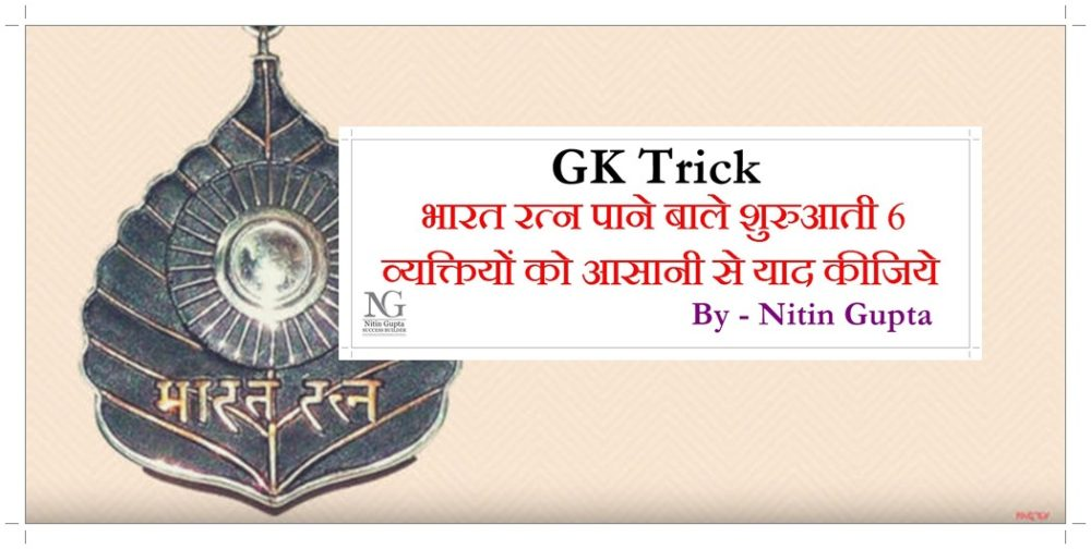gk trick bharat ratna awarded in hindi