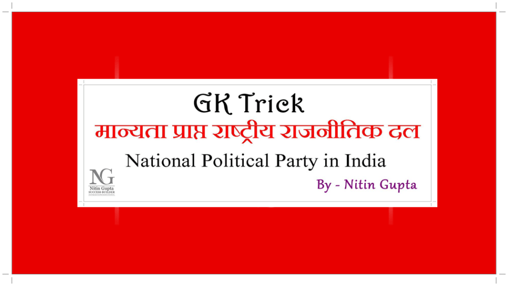 GK Trick polity national political parties in india