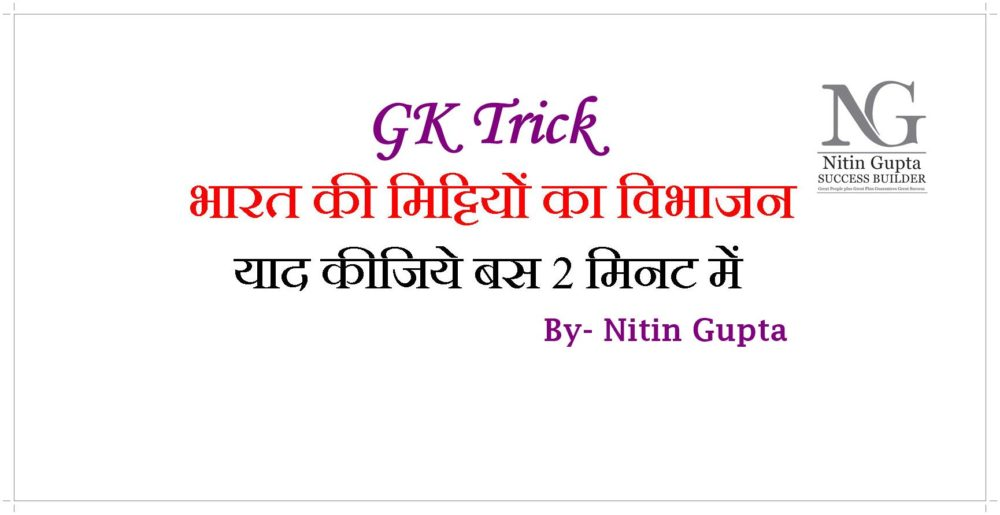 gk trick types of soil in india in hindi