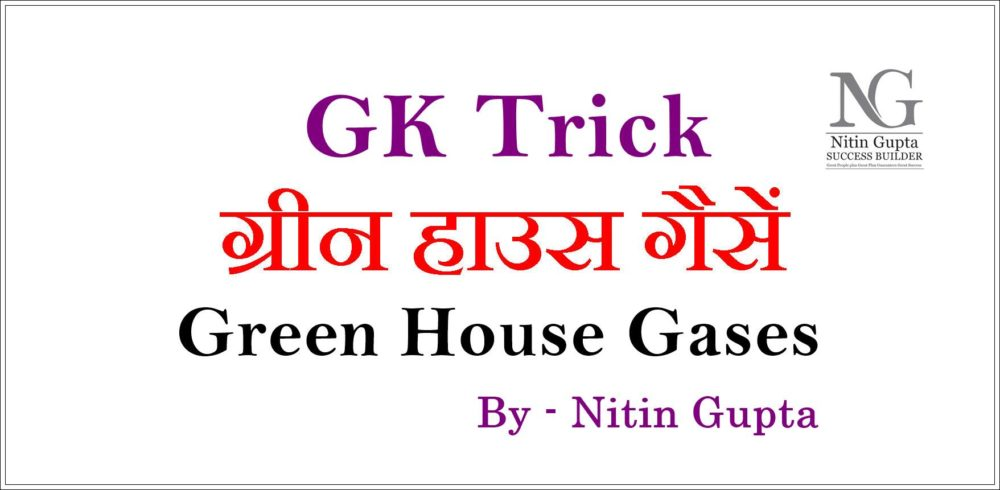 GK Trick Green House Gases in Hindi