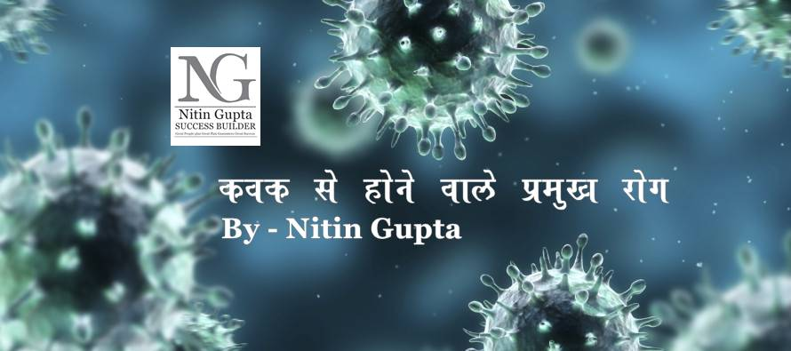GK Tricks Science Diseases Caused by Fungus