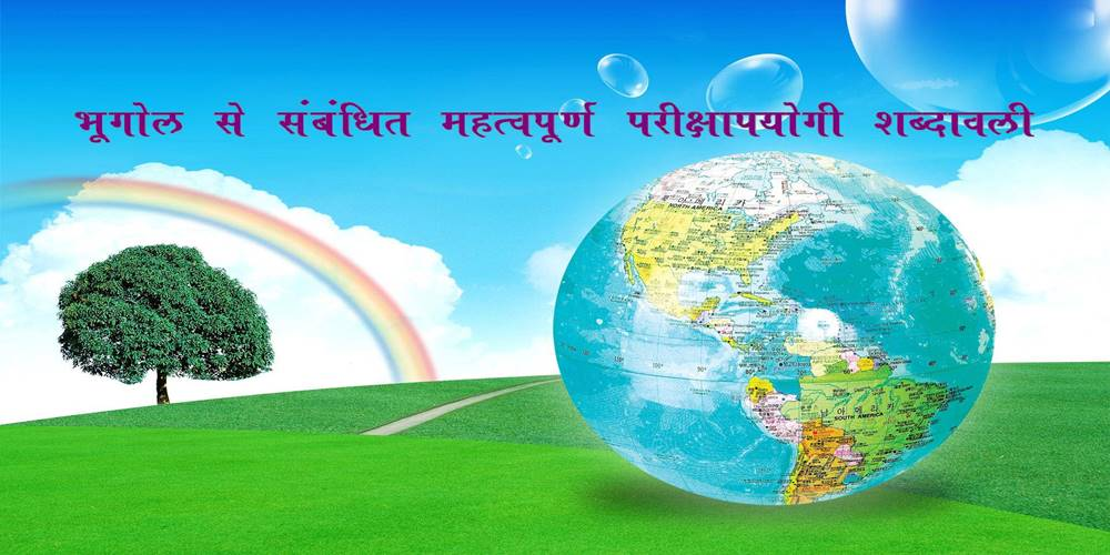 science question and answer in hindi pdf