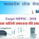 How to Prepare For MPPSC