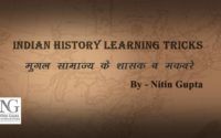 Indian History Learning Tricks in Hindi