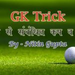 gk-trick-sports-questions-and-answers