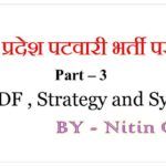 Computer Book in Hindi PDF Free Download