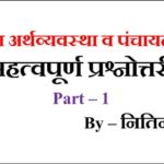 Gramin Arthvyavastha and Panchayati Raj Most Important Question and Answer For MP Patwari Exam