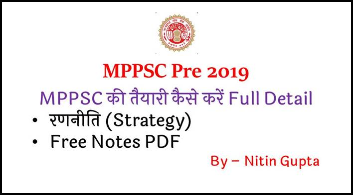 MPPSC Pre 2019 !! Syllabus, Strategy and Free Notes PDF !! MPPSC