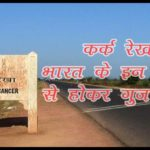 Tricks to Remember Tropic of Cancer