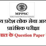MPPSC Pre Exam Previous Year Papers PDF Download