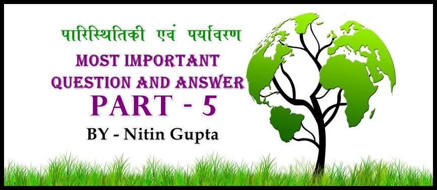 Paryavaran Question and Answer in Hindi