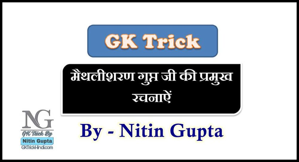 GK Tricks Maithili Sharan Gupt Books