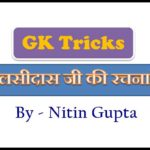Tulsidas Books Tricks in Hindi