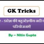 Uttar Pradesh ki Nadi Ghati Pariyojana rick