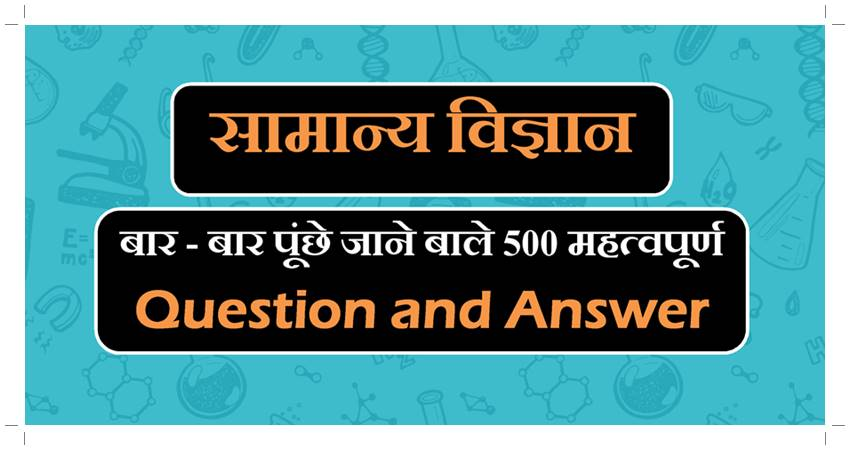 500 Most ImportantGeneral Science Questions for Competitive Exams