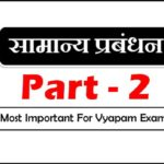 Samanya Prabandhan PDF in Hindi For Vyapam Exams