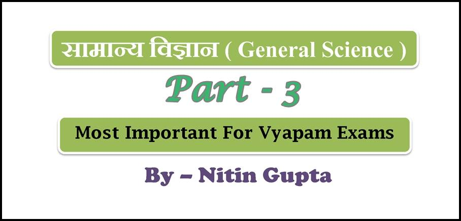 Samanya Vigyan Question Answer in Hindi for Vyapam