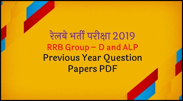 railway-d-and-alp-previous-year-question-papers-pdf