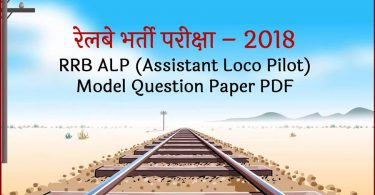 RRB ALP Model Question Paper
