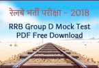 RRB Group D Mock Test in Hindi