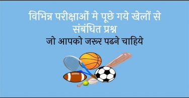 sports-quiz-questions-and-answers-in-hindi