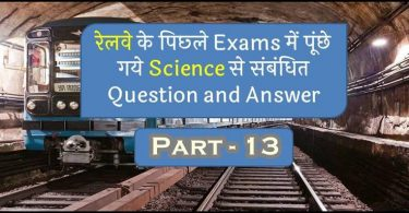 rrb-previous-question-paper-science