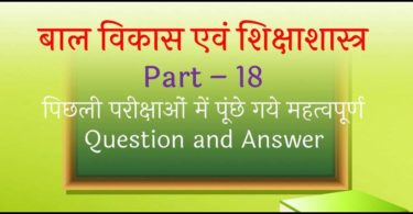 Pedagogy Previous Year Question for Samvida Shikshak Varg 3