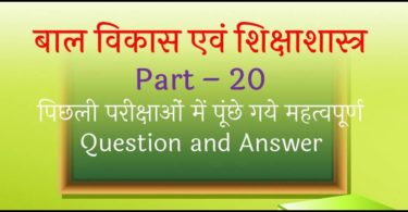 child-development-and-pedagogy-previous-year-questions-for-ctet