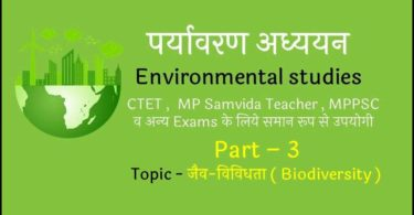 environment-most-important-questions-and-answers-for-uptet