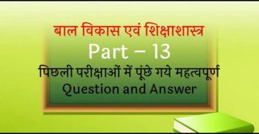 shiksha-manovigyan-in-hindi-pdf-free-download