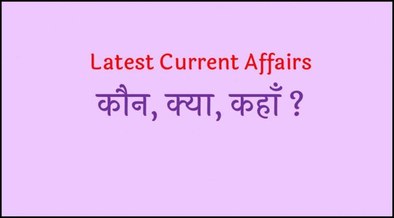 Most Important Current Affairs 2019 in Hindi