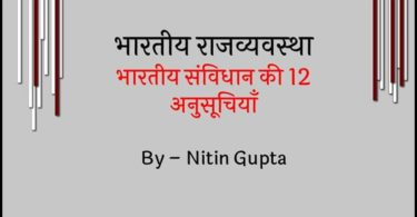 12 Schedules of Indian Constitution in Hindi