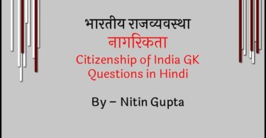 Citizenship of India GK Questions in Hindi