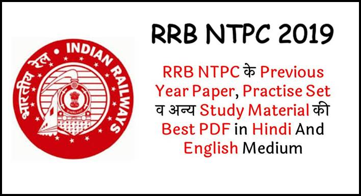rrb-ntpc-2019-study-material-in-hindi-and-english-medium