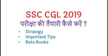 How To Prepare For SSC CGL in Hindi