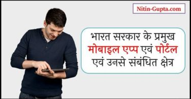 List of Apps Launched By Govt of India