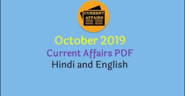 october-2019-most-important-current-affairs-in-hindi