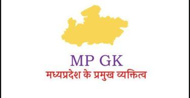 Famous Personalities of Madhya Pradesh