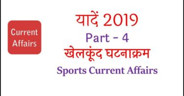 Sports Current Affairs 2019 in Hindi