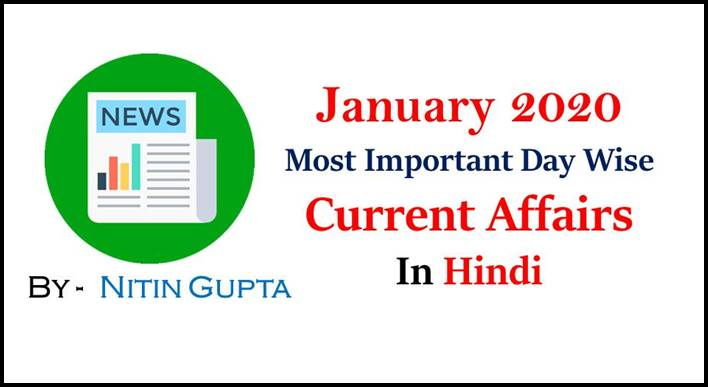 January 2020 Most Important Date Wise Current Affairs